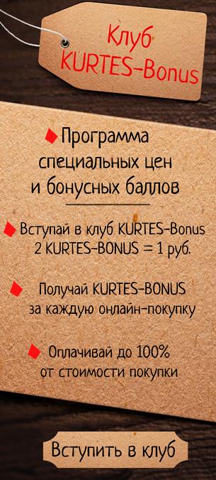 Клуб KURTES-Bonus